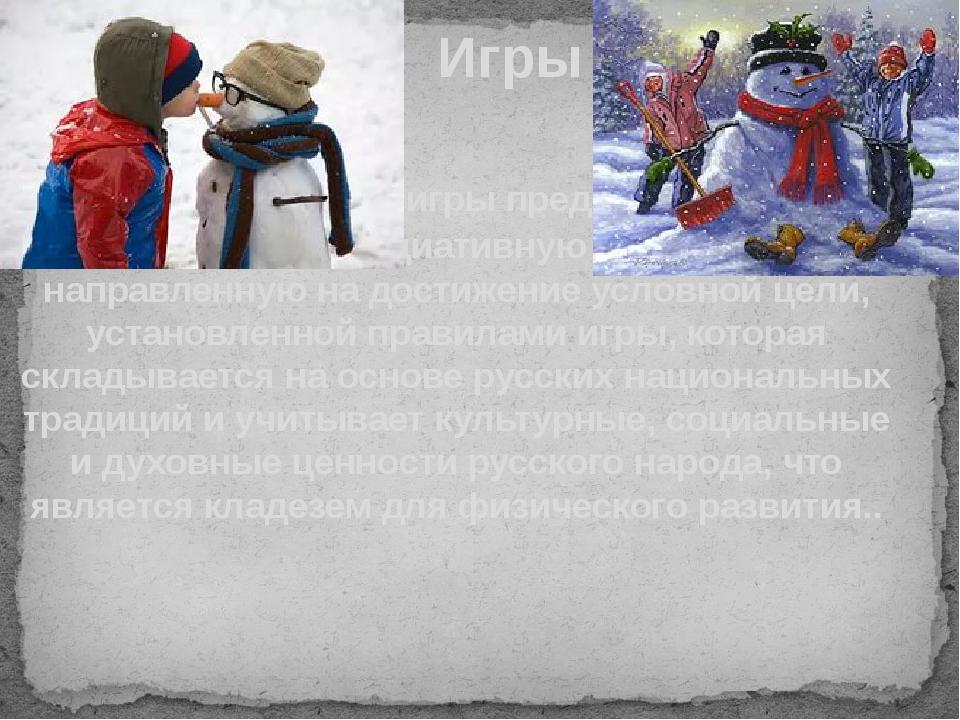 Игры Русские народные игры представляют собой сознательную инициативную деят...