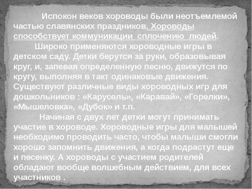 Испокон веков хороводы были неотъемлемой частью славянских праздников. Хоров...
