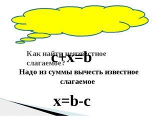 Надо из суммы вычесть известное слагаемое Как найти неизвестное слагаемое? c