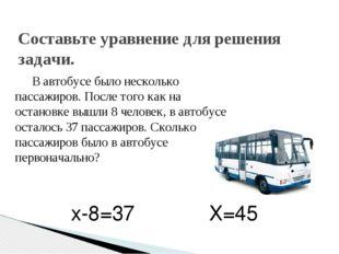 В автобусе было несколько пассажиров. После того как на остановке вышли 8 че