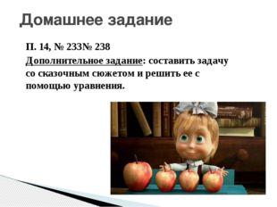 П. 14, № 233№ 238 Дополнительное задание: составить задачу со сказочным сюжет