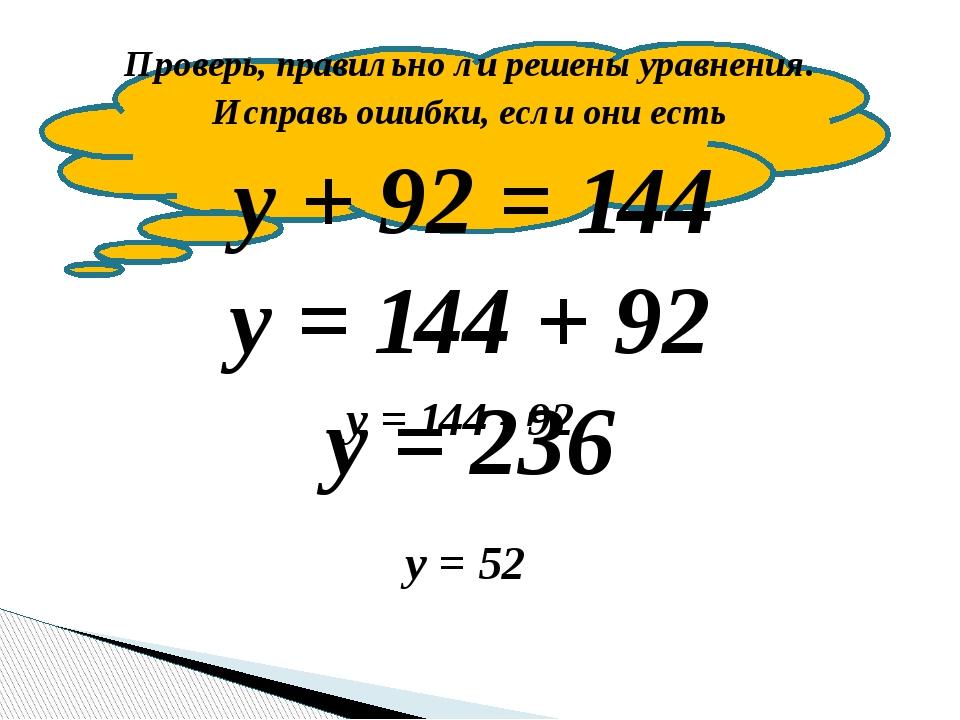 Проверь, правильно ли решены уравнения. Исправь ошибки, если они есть у + 92...