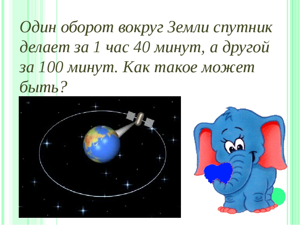 Один оборот вокруг Земли спутник делает за 1 час 40 минут, а другой за 100 ми...