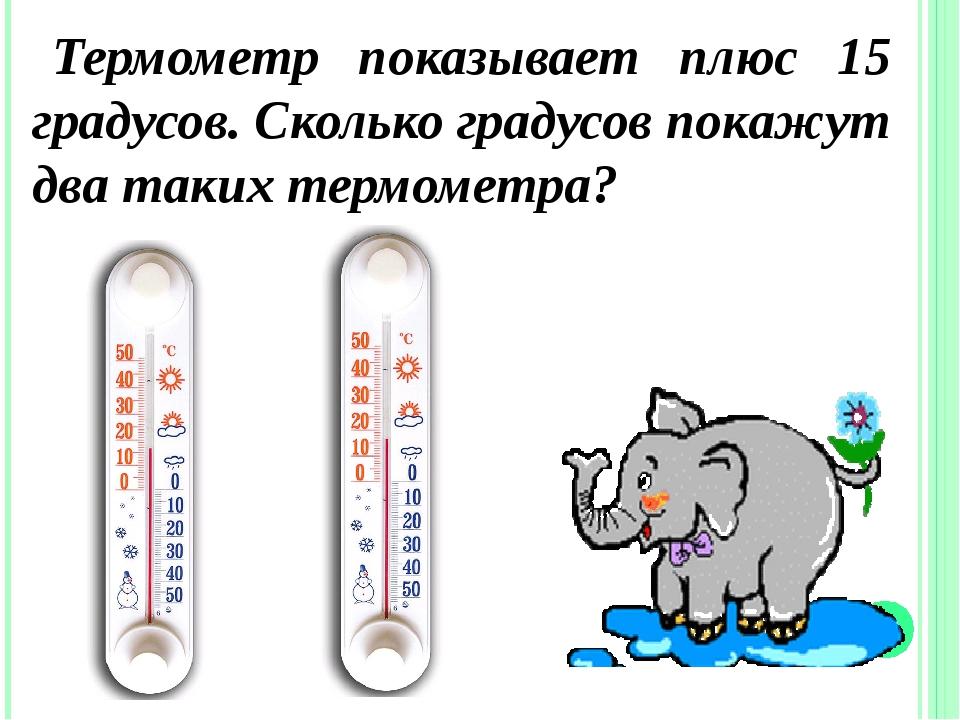 Термометр показывает плюс 15 градусов. Сколько градусов покажут два таких тер...