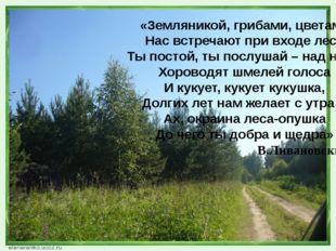 """До чего ты добра и щедра"""" В. Левановский «Земляникой, грибами, цветами Нас в"""
