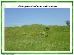 «Кладовая Бабьевской земли»