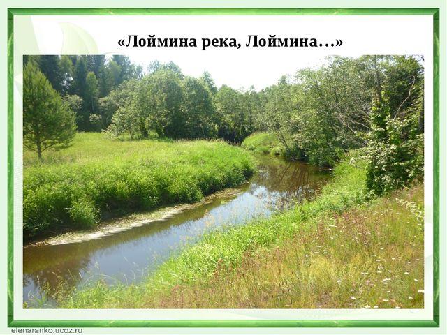 «Лоймина река, Лоймина…»