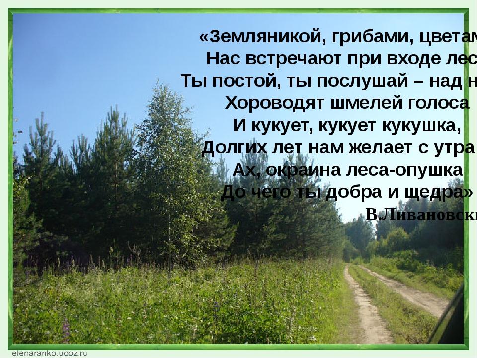 """До чего ты добра и щедра"""" В. Левановский «Земляникой, грибами, цветами Нас в..."""