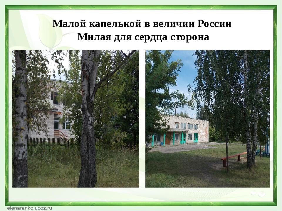 Малой капелькой в величии России Милая для сердца сторона