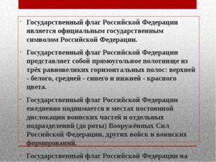Государственный флаг Российской Федерации является официальным государственны