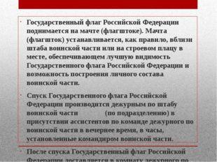 Государственный флаг Российской Федерации поднимается на мачте (флагштоке). М