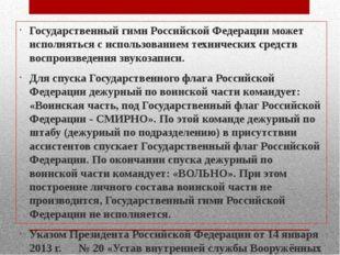 Государственный гимн Российской Федерации может исполняться с использованием