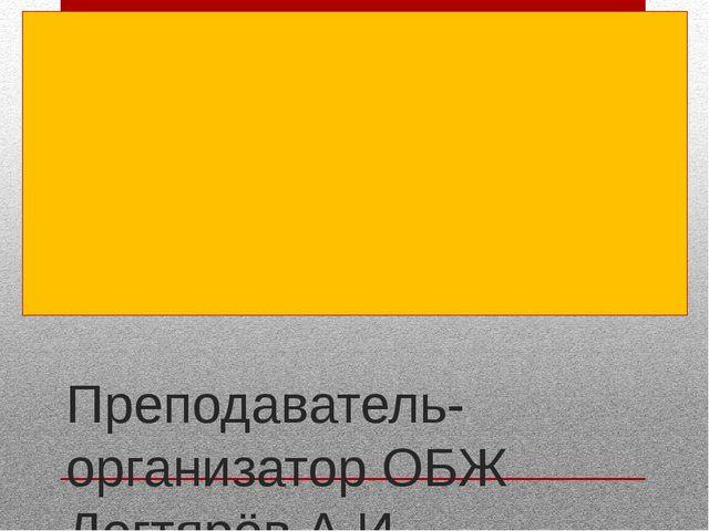 Ритуал подъёма и спуска Государственного флага Российской Федерации Преподав...