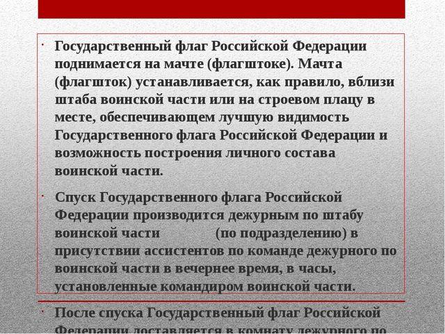 Государственный флаг Российской Федерации поднимается на мачте (флагштоке). М...
