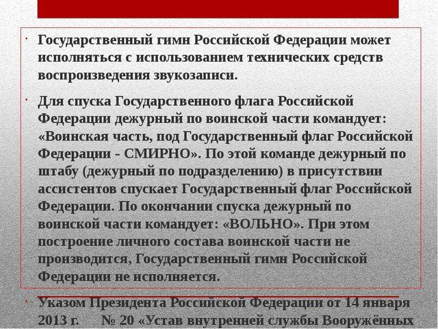 Государственный гимн Российской Федерации может исполняться с использованием...