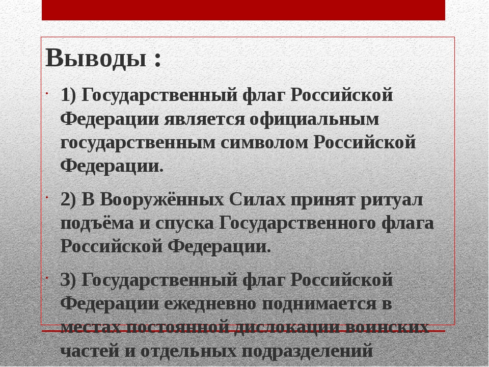 Выводы : 1) Государственный флаг Российской Федерации является официальным го...