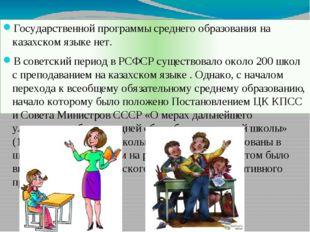 Образование Государственной программы среднего образования на казахском языке