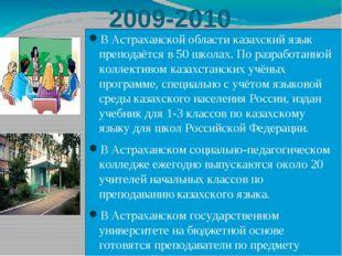 В Астраханской области казахский язык преподаётся в 50 школах. По разработанн