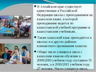 В Алтайском крае существует единственная в Российской Федерации школа с препо