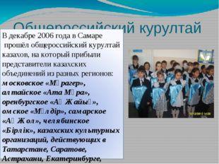 Общероссийский курултай В декабре 2006 года вСамаре прошёл общероссийский к