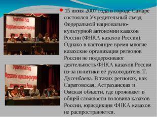15 июня 2007 года в городе Самаре состоялся Учредительный съезд Федеральной н