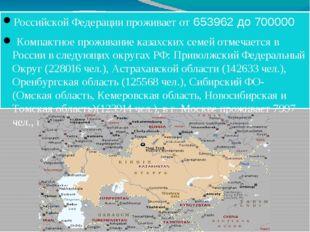 Российской Федерации проживает от 653962 до 700000 Компактное проживание каза