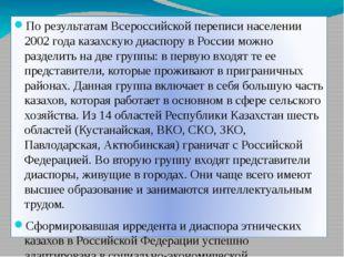 По результатам Всероссийской переписи населении 2002 года казахскую диаспору