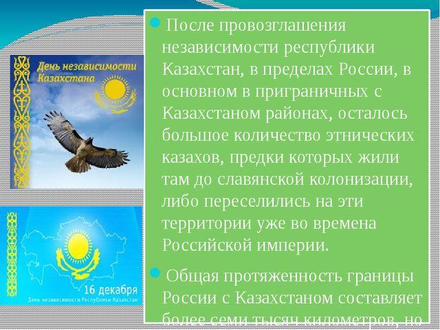 После провозглашения независимости республики Казахстан, в пределах России, в...