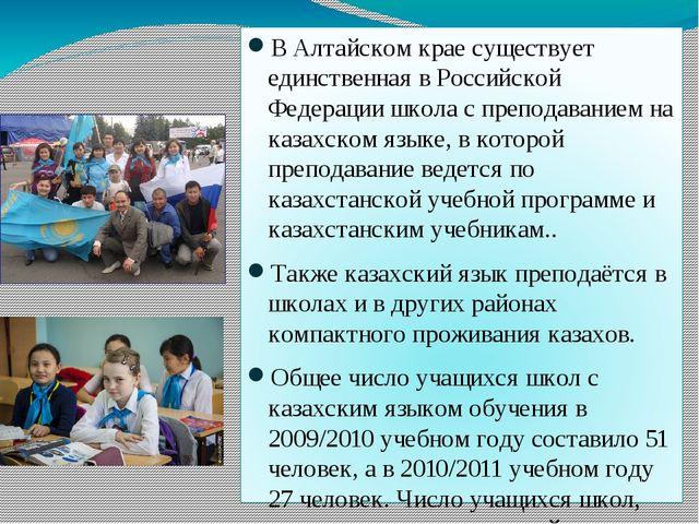 В Алтайском крае существует единственная в Российской Федерации школа с препо...