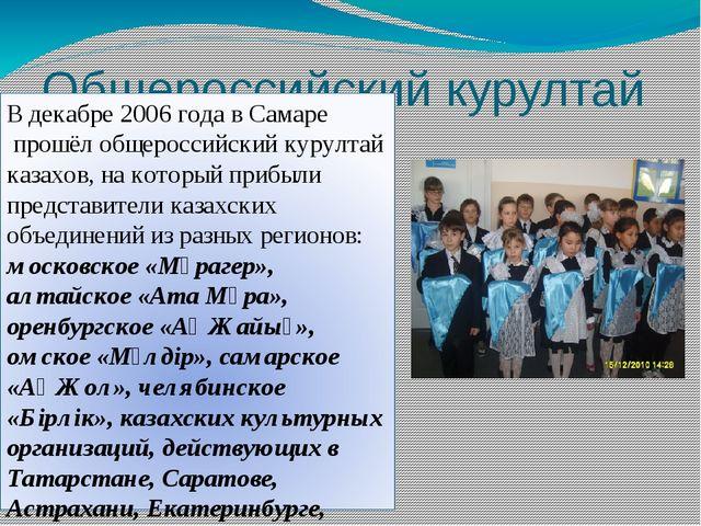 Общероссийский курултай В декабре 2006 года вСамаре прошёл общероссийский к...