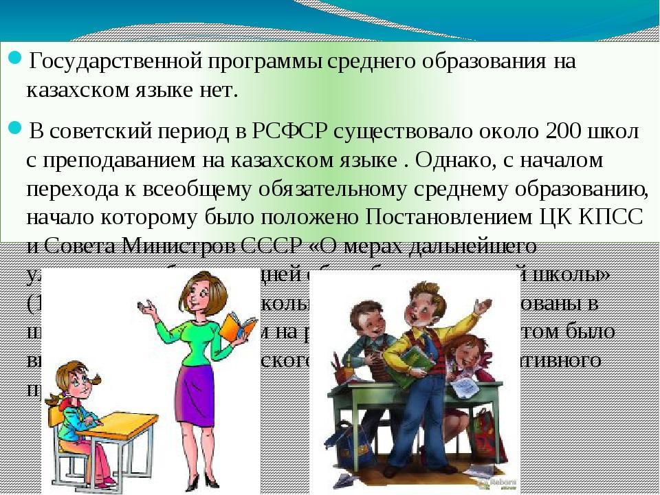 Образование Государственной программы среднего образования на казахском языке...