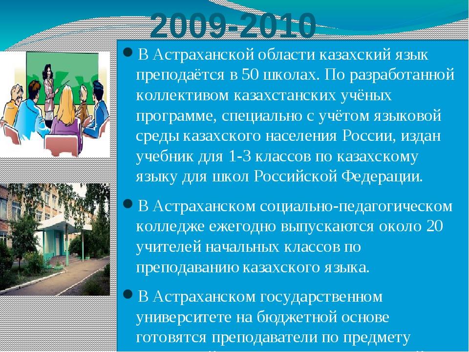 В Астраханской области казахский язык преподаётся в 50 школах. По разработанн...