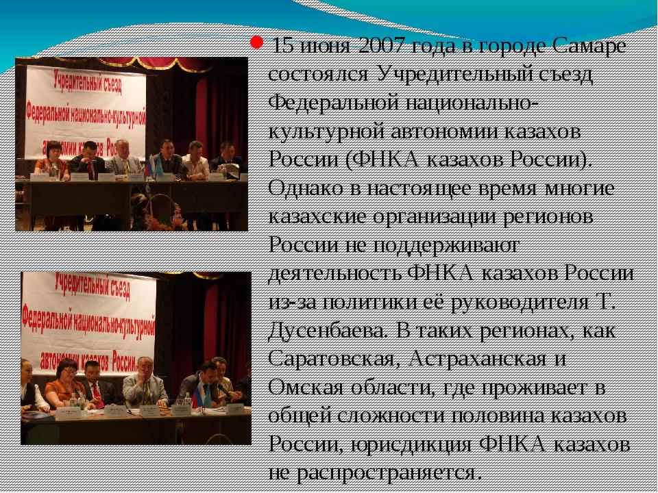 15 июня 2007 года в городе Самаре состоялся Учредительный съезд Федеральной н...