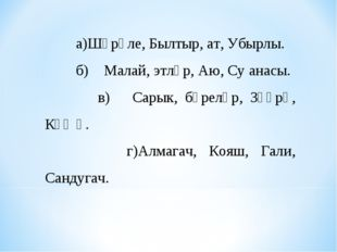 а)Шүрәле, Былтыр, ат, Убырлы. б)Малай, этләр, Аю, Су анасы. в) Сарык, бүрел