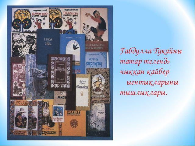 Габдулла Тукайның татар телендә чыккан кайбер җыентыкларының тышлыклары.