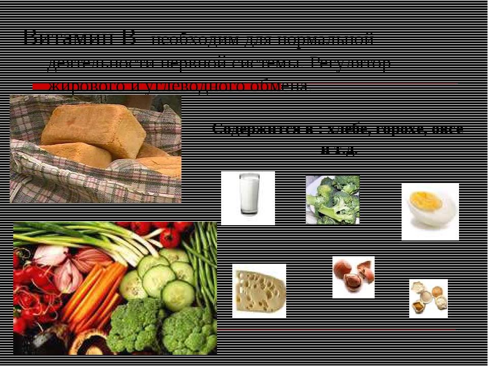 Витамин B– необходим для нормальной деятельности нервной системы. Регулятор ж...