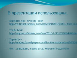 В презентации использованы: Картинка про течение реки http://m.10-bal.ru/pars
