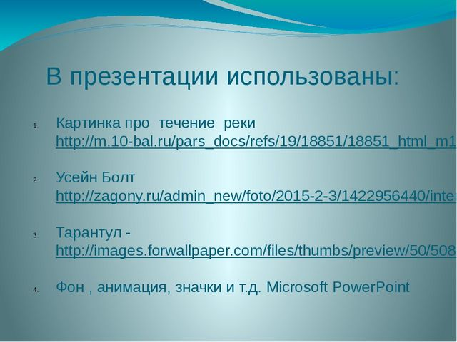 В презентации использованы: Картинка про течение реки http://m.10-bal.ru/pars...