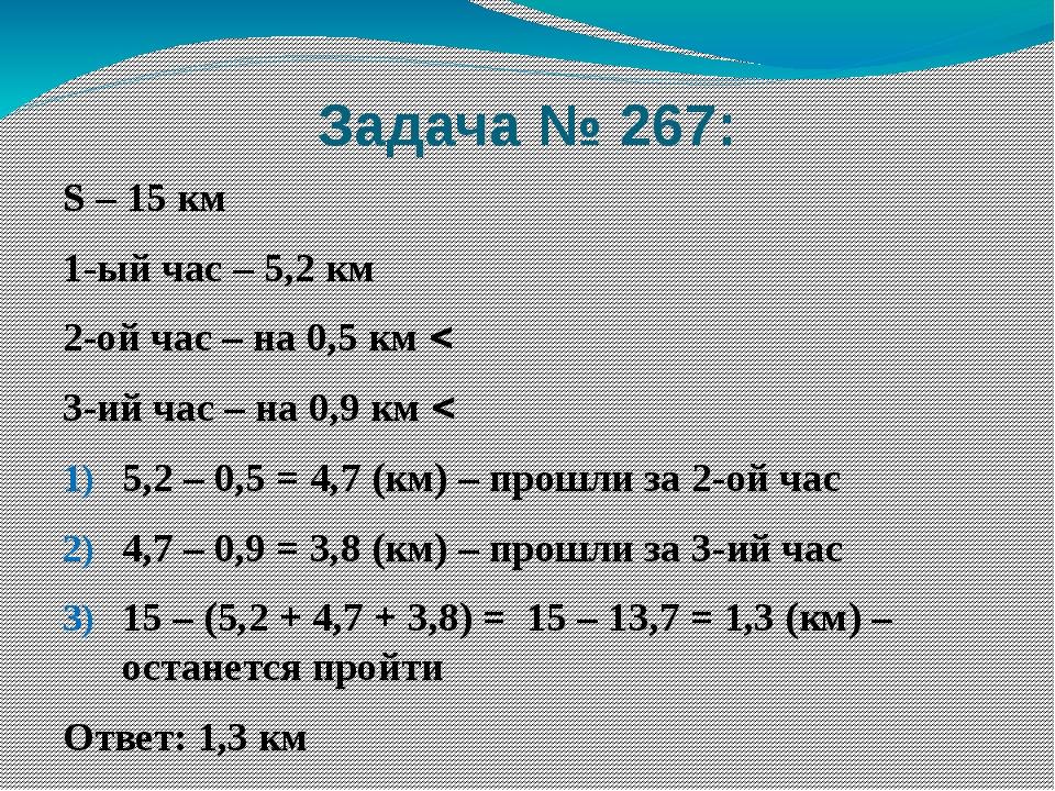 Задача № 267: S – 15 км 1-ый час – 5,2 км 2-ой час – на 0,5 км  3-ий час – н...
