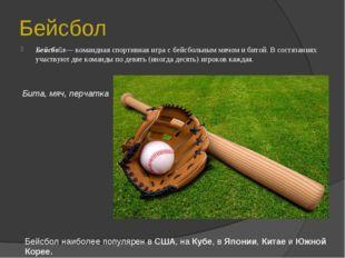 Бейсбол Бейсбо́л— командная спортивная игра с бейсбольным мячом и битой. В со