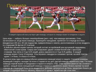 Правила В каждой отдельной игре участвуют две команды, которые по очереди игр