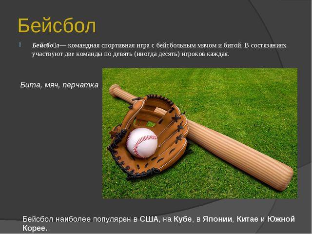 Бейсбол Бейсбо́л— командная спортивная игра с бейсбольным мячом и битой. В со...