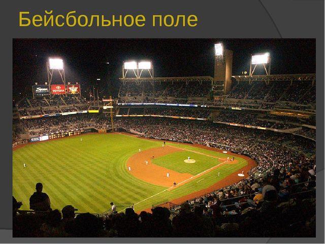Бейсбольное поле