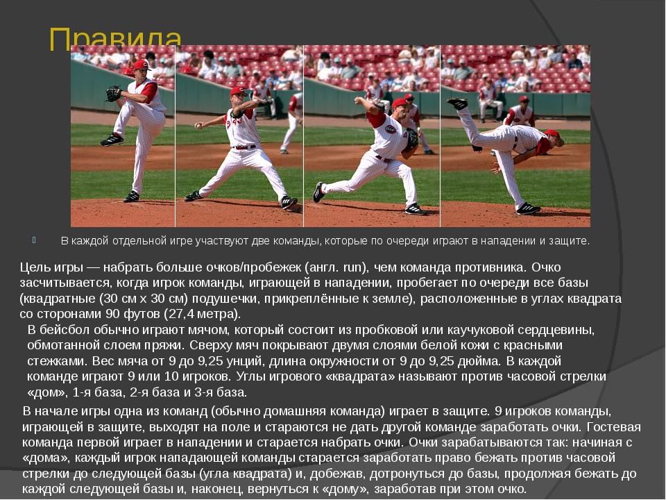 Правила В каждой отдельной игре участвуют две команды, которые по очереди игр...
