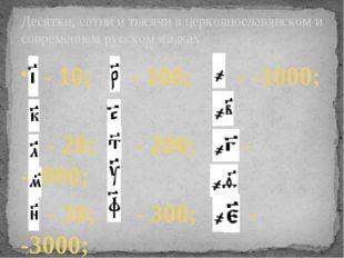Десятки, сотни и тысячи в церковнославянском и современном русском языках - 1
