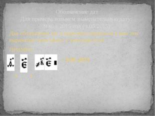 Для обозначения дат в церковнославянском языке эти выражения записывают с пом