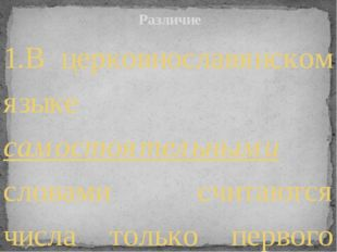 1.В церковнославянском языке самостоятельными словами считаются числа только