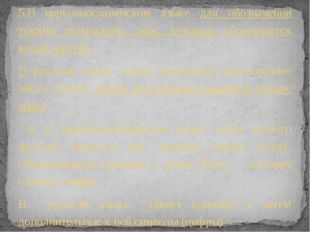 5.В церковнославянском языке для обозначении тысячи используют знак, который