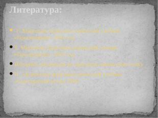 Т. Миронова Церковнославянский учебник «Просвещение» 2001 год Т. Миронова Це