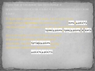 В церковнославянском языке, как и в русском, существуют простые числительные